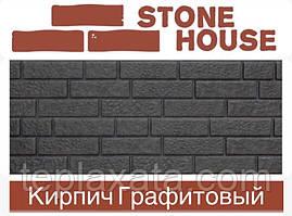 Ю-ПЛАСТ Stone House Цегла Графітовий (0,695 м2) Панель під цеглу для забору