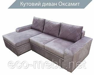 Кутовий диван власного виробництва Оксамит