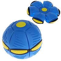 Складной игровой мячик Flat Ball Disc складной мяч-трансформер для активных игр на природе и дома синий