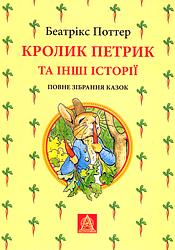 Книга Кролик Петрик та інші історії. Повне зібрання казок. Автор - Беатріс Поттер (Астролябія)