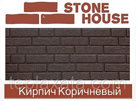Ю-ПЛАСТ Stone House Цегла Коричневий (0,695 м2) Панель під цеглу для забору
