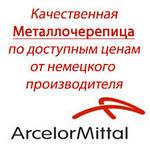 МЕТАЛЛОЧЕРЕПИЦА - ArcelorMittal