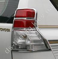 Хром накладки на заднюю оптику Toyota LC150 Prado