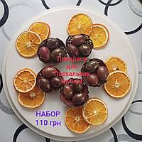 Пасха Прикраси до паски Шоколадні перепилини яйца Бельгийский шоколад Апельсинові чипсы