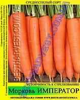 Семена моркови Император 1 кг