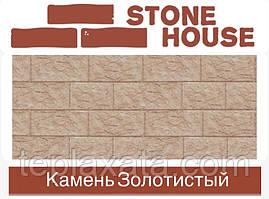 Ю-ПЛАСТ Stone House Камінь Золотистий (0,68 м2) Панелі під камінь для забору