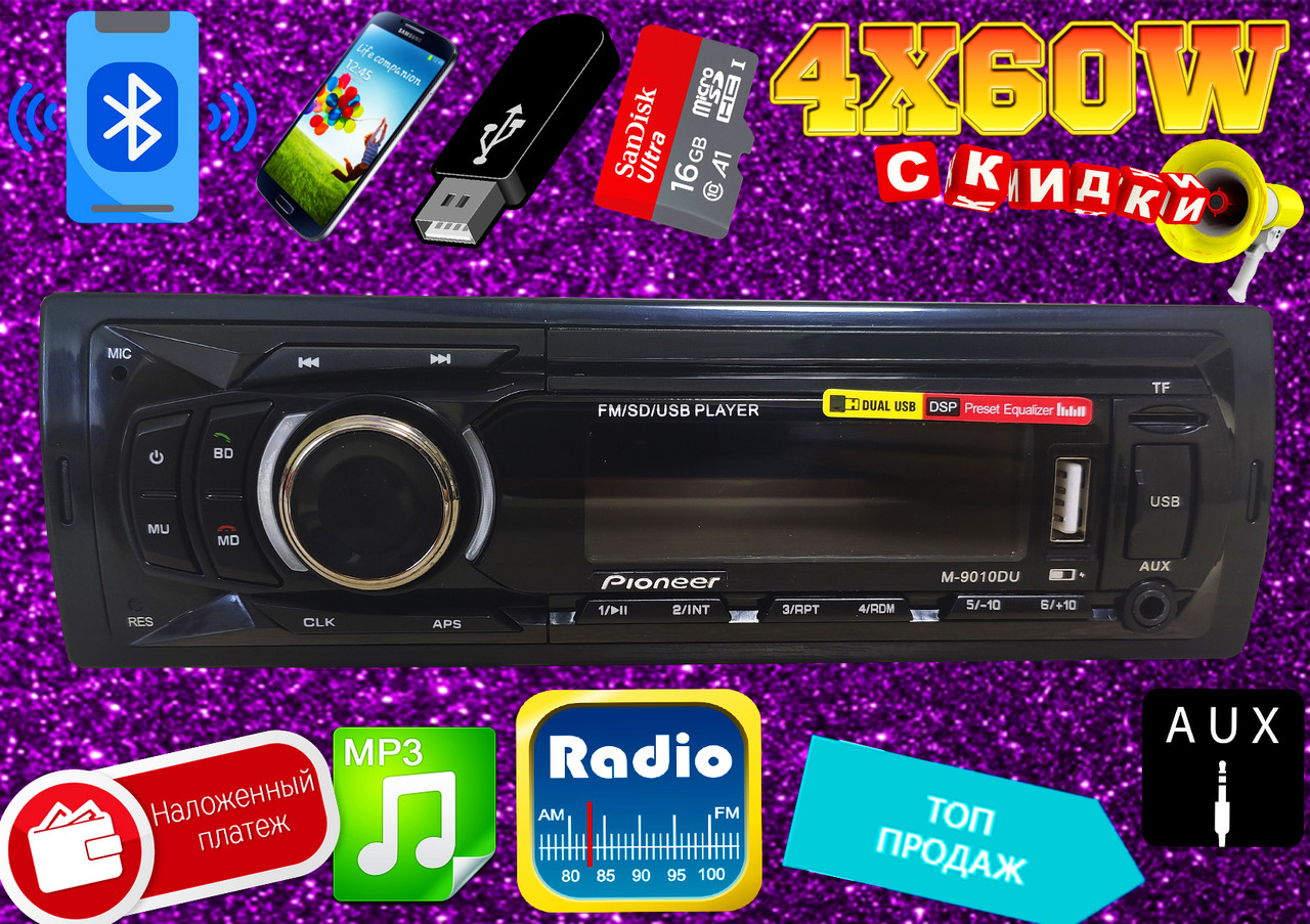 Потужна автомагнітола Pioneer M-9010DU 2USB,SD,MP3,FM, 4x60W Bluetooth (240W) 3 ФЛЕШКИ ISO блютуз
