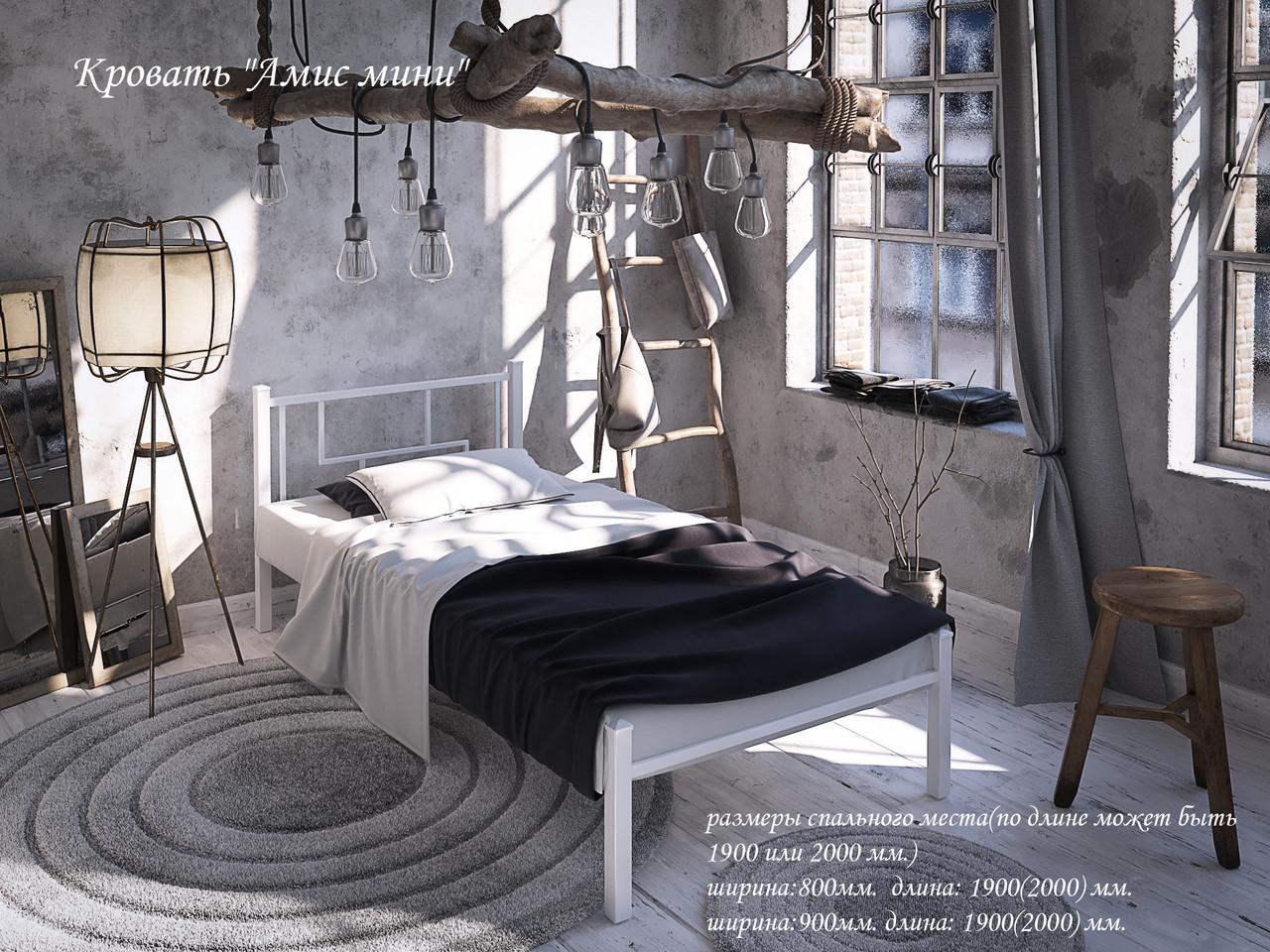 Кровать металическая односпальная  Амис мини Тенеро / Tenero