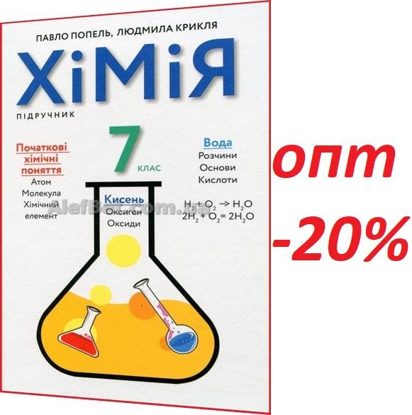 7 клас / Хімія. Підручник / Попель, Крикля / Академия