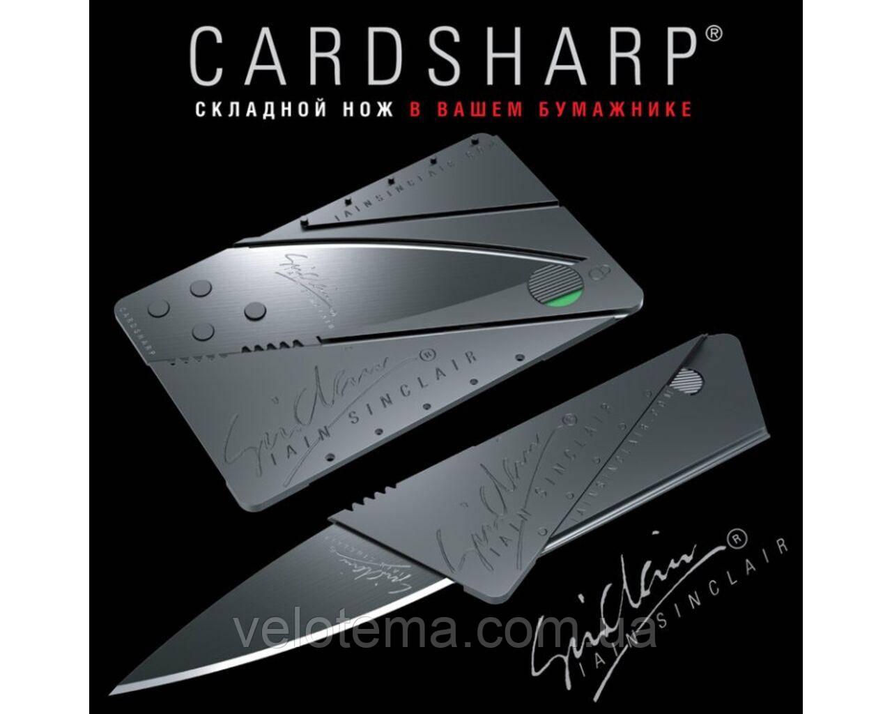 Нож–кредитка CardSharp 2 AR1