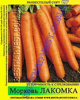 Семена моркови Лакомка 1 кг