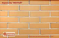 "Облицовочный кирпич ""БЦ-цегла"" желтый М-200"