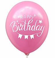 """Латексна кулька 12"""" рожева з малюнком """"Happy Birthday"""" (КИТАЙ)"""