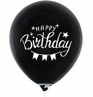 """Латексна кулька 12"""" чорна з малюнком """"Happy Birthday"""" (КИТАЙ)"""