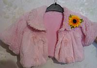 Болеро меховое розовое либо белое на 2-3-4-5-6 лет