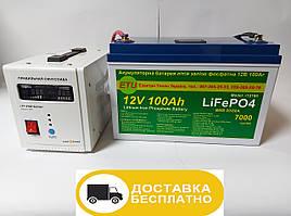 Комплект электропитания для котла на 9 часов ИБП 560Вт и Литиевый LiFePO4 Аккумулятор 12V 100AH.