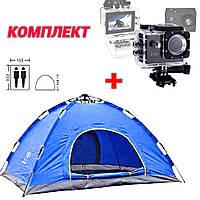 Палатка кемпинговая автомат 2х местная непромокаемая двухместная синяя+Экшн камера A7