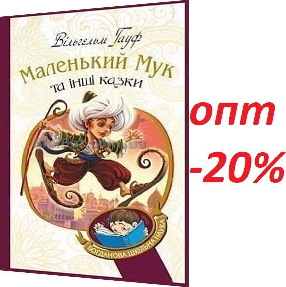 Книга Маленький Мук та інші казки : казкові історії / Вільгельм Гауф / Богдан