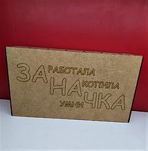 "НОВИНКА! Купюрница коробка шкатулка для денег ""ЗАНАЧКА"" (""ЗАработала НАкопила умничКА"") 30х17х8см"