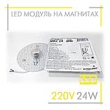 Светодиодный модуль 24W 220V 5000K МКС-24W D185mm. ULTRALIGHT на магнитах (ремонт светильника), фото 2