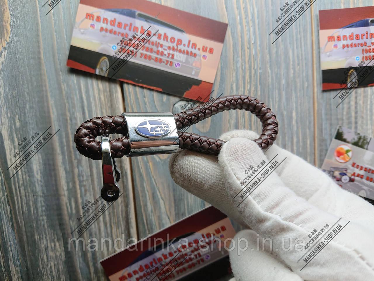 Брелок (коричневий) для автомобільних ключів Subaru