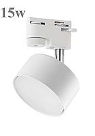 Світильник трековий LED 15W 4397 точковий стельовий світлодіодний білий