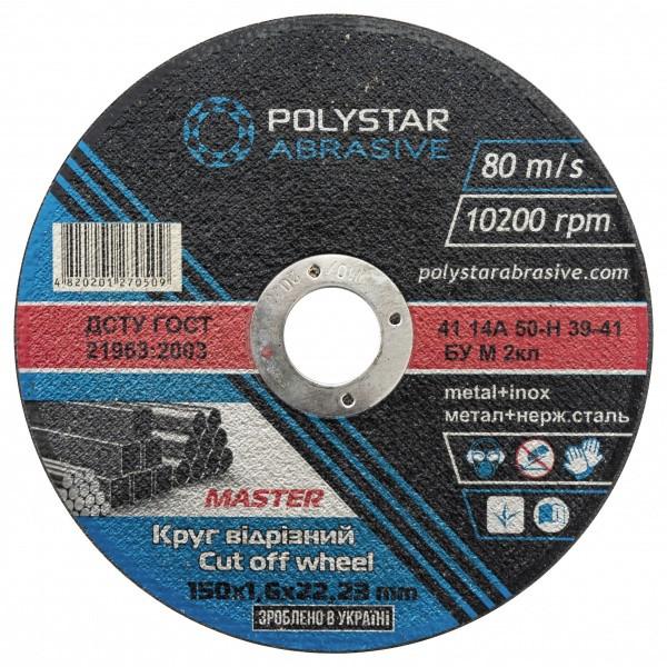 Круг відрізний по металу Polystar Abrasive 150 1,6 22,23
