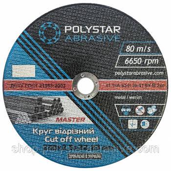 Круг отрезной по металлу Polystar Abrasive 230 2,5 22,23
