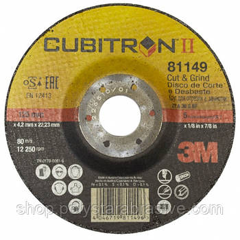 Зачистной диск 3M Cubitron II Т27, 127х4,2х22,23мм