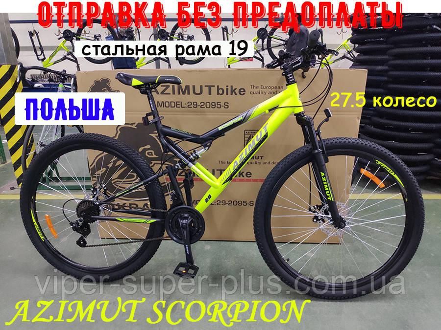 ✅ Двухподвесный Стальной Велосипед Azimut Scorpion 27.5 D+ Рама 19 Черно-Желтый