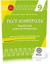9 клас. Тест-контроль. Українська мова + література + безкоштовно календарне планування (Тихоша в. І. Молочко