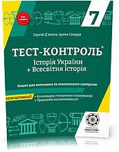 7 клас. Тест-контроль. Історія України + Всесвітня Історія + предметні компетентності + календарне планування