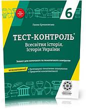 6 клас. Тест-контроль. Історія України + Всесвітня історія з предметними компетентностями + безкоштовно
