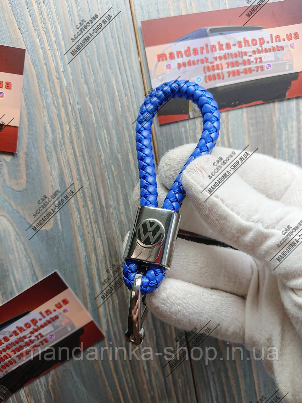 Брелок (синій) для автомобільних ключів Volkswagen