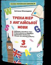 3 клас НУШ. Тренажер з англійської мови (Мясоєдова С. В.), Весна