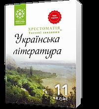 11 клас. Українська література. Хрестоматія + тести. Рівень стандарту. (Гавриш І.П.), Весна