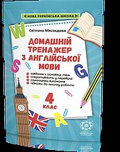 4 клас НУШ. Тренажер з англійської мови (Мясоєдова С. В.), Весна