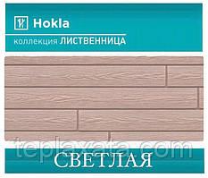 Ю-Пласт Stone House HOKLA Лиственница светлая (0,5 м2) Фасадная панель под дерево