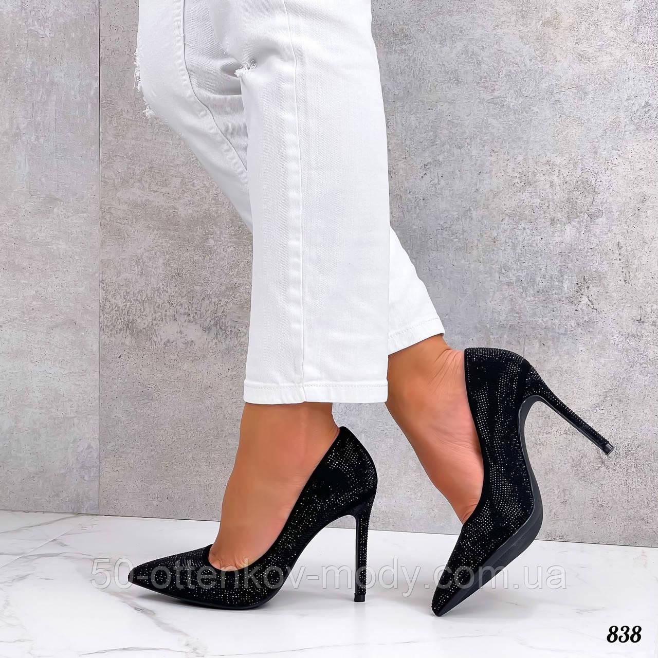 Жіночий класичні туфлі зі стразами на шпильці бежеві чорні