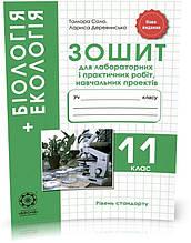 11 клас. Біологія. Зошит для лабораторних і практичних робіт, навчальних проектів (Сало Т.О. Деревинська
