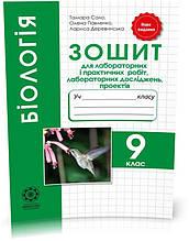 9 клас. Біологія. Зошит для лабораторних і практичних робіт, лабораторних досліджень, проектів (Сало Т. О.),