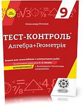 9 клас. Тест~контроль. Алгебра + геометрія. Зошит для самостійних та контрольних робіт + безкоштовно