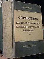 Шкурин Справочник по электроизмерительным и радиоизмерительным приборам. 1955