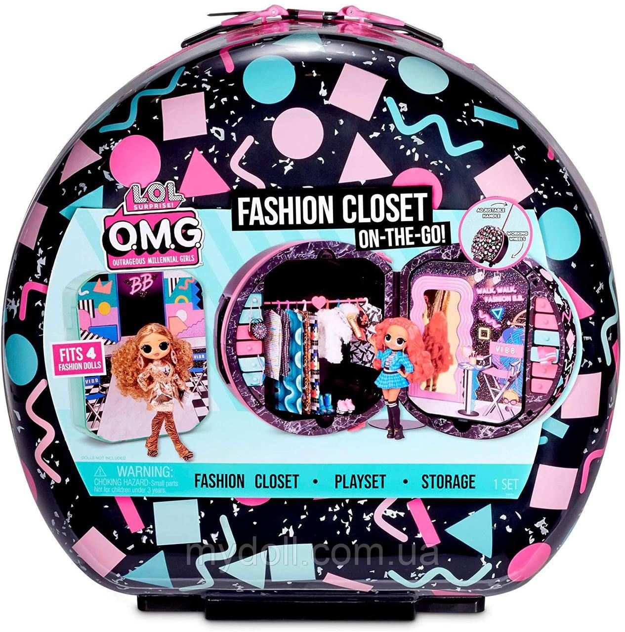 Передвижной Гардероб-чемодан Путешествуем вместе для кукол ЛОЛ - L.O.L. Surprise! O.M.G. Fashion Closet