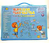 Дитячий набір для малювання. Чемодан творчества. 208 предметів. Для хлопчиків, фото 4