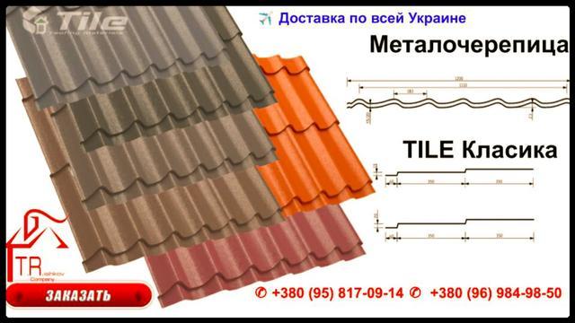 Металочерепица RAL 3005