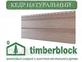 Сайдинг під дерево для забору Ю-ПЛАСТ Тимберблок КЕДР Натуральний (0,702 м2)