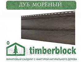Сайдинг блокхаус під дерево Ю-ПЛАСТ Тимберблок Морений Дуб (0,782 м2)