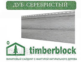 Сайдинг блокхаус під дерево ЮПЛАСТ Тимберблок Дуб Сріблястий (0,782 м2)