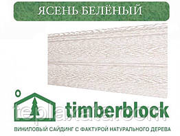 ОПТ - Сайдинг під дерево блок-хаус Ю-ПЛАСТ Тимберблок Ясен Білений (0,782 м2)